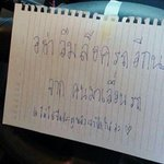 """@SpringNews_TV: ชื่นชม! พลเมืองดีเขียนป้ายบอกลืมล็อกรถแต่ปิดให้แล้ว http://t.co/p9PQfwmAsL #SpringNews #CH19 http://t.co/MFLj4Tyd5C"""