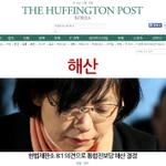 오늘 첫 번째 프론트 페이지입니다. 해산 -헌법재판소 8:1 의견으로 통합진보당 해산 결정 http://t.co/p2XASROQH6 http://t.co/HVWorslWY0