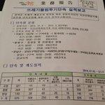 """@Jaemyung_Lee: <성남시 전문단속반 50명투입 불법쓰레기 집중단속> 과태료 20만원은 최하 10년치 쓰레기봉투값.. 규칙어긴 사람이 이익보게해선 안되겠죠? <공정 투명한 세상..성남은 합니다!> http://t.co/OrBarDET2B"""