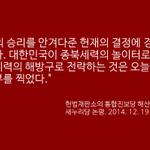 """새누리당은 헌법재판소의 통합진보당 해산 결정에 대해 """"사필귀정""""이라며 환영했습니다. http://t.co/fd25XE8Qyg http://t.co/tDYrZ9aTAe"""