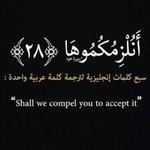 أَنُلْزِمُكُمُوهَا؟      سبع كلمات في اللغة الإنكليزية لترجمة كلمة عربية واحدة Shall we compel you to accept it! http://t.co/wTk2vsa5ac
