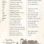 오늘 자정에 공개될 월간윤종신 12월호 '지친 하루' with 곽진언 김필 가사와 크레딧입니다. http://t.co/GamxawYpSD