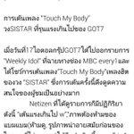 [TRANS] แปลข่าวเว็ปDiodeo เรื่องเต้นเพลงTouch My Bodyในรายการ Cr➡http://t.co/9O2YOmRnL5 #BAMBAM #กันต์พิมุกต์ #GOT7 http://t.co/t3cHsmqNcE