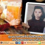 สุดซึ้ง คุณยายทวดจีนวัย93หาสามีพบ หลังรอคอยมานานถึง77ปี #ต่างประเทศ #จีน #เรื่องเล่าเช้านี้ http://t.co/J56unxIvfn http://t.co/JBMmowDN1M