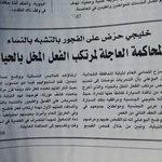#لج_الله_يالبحرين  بعد اتضاح أن #فتاة_الصخير ليست إﻻ #شابا_خليجيا، أعتقد يتوجب أيضا محاكمته بتهمة تشويه سمعة #البحرين http://t.co/MqickiIoV0