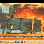 #RerunNews ไฟไหม้รถเมล์สาย 126 หน้าบิ๊กซีลาดพร้าว ผู้โดยสารหนีวุ่น #เรื่องเล่าเช้านี้ #BECTERO http://t.co/ougLrogkf8 http://t.co/uSSRafrRNd