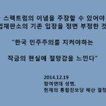 """참여연대는 헌법재판소의 통합진보당 해산 결정에 대해 """"헌법재판소가 한국 민주주의 발전에 치명상을 입혔다""""고 비판했습니다. http://t.co/8MAwY772F5 http://t.co/M1vbvc5bbp"""