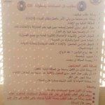 شروط التوظيف في وطني الغالي #البحرين ختم المشاركة في الانتخابات 2014 بدون ختم تحلم التوظيف مبروووووووك للمجنسين http://t.co/V2erYZbz1t