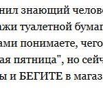 @strizhenovatv @nastyatitl будем подтираться желтой прессой https://t.co/PWoysKZBlg