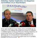 LOL! Δίνουν ρέστα! RT @Khlysty1 Tίτλος στο in.gr, τώρα: https://t.co/OXS4wOye4w