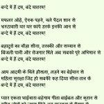 @ArvindKejriwal #5saalkejriwal @kapsology @VishalDadlani @AamAadmiParty @BJP4India @ankitlal poem on mufflerman http://t.co/4KcwDhG0mk