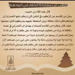 """*فتوى*  للإمام مالك إمام دار الهجرة وابن القاسم المالكي في حكم  """"تهنئة الكفار بأعيادهم""""  انشرها لتعم الفائدة للمسلمين http://t.co/ndUPZuUA6d"""