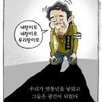 최민의 시사만평 입니다. 무릎을 꿇고 눈물을 흘리는 만평 속 인물은 최민 화백입니다. http://t.co/FLdOFfDhhg http://t.co/K6X7lVQCff