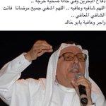 أسعدنا ورسم البسمة على شفاهنا لعقود بإبداعاته الشعرية. أدعو أهل #البحرين الدعاء له الى الله تعالى بالشفاء العاجل http://t.co/4nGV5EItZx