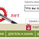 Главная сайта Ив Роше. Отмечают 10 лет Навальному http://t.co/cnnmKcX5Zm