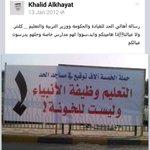 #نحن_من_بلد هكذا ينظر لمعلميه #البحرين http://t.co/SoNoYtDWgm
