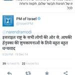 Modern #diplomacy: @narendramodi sending Hanukkah greetings in hebrew, thanked by @IsraeliPM in Hindi! http://t.co/fDRE7fPSiw