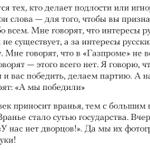 Последнее слово Алексея Навального. Текст https://t.co/iDKSSTMuT1 http://t.co/WRFA0TKzWd