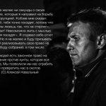 Я не жалею ни секунды о том, что поддерживал и поддерживаю А. Навального: http://t.co/w4ejuXFgFg