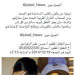 . عاجل  #طفل_متلازمة_داون_مفقود_بالجبيل_الصناعية  #الشرقية #الجبيل_الصناعية  نرجوا النشر والمساعدة في البحث والدعاء . http://t.co/gq1O84hTFl