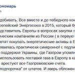 """""""Газпром"""" обкладывают со всех сторон не спеша, исключая любую возможность вырваться и дать шанс ему выжить. http://t.co/Xhlt97gak5"""