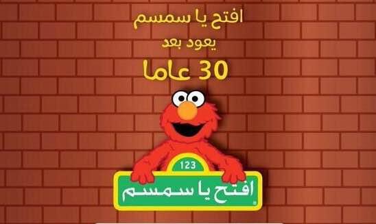 منذ قليل: تم إطلاق الحساب الرسمي للموسم الجديد من #افتح_يا_سمسم لأول مرة بعد غياب تجاوز 30 عامًا: @iftahshow! http://t.co/MxWoHFBtZj