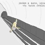Главное правило поведения в метрополитене: http://t.co/Lk11c4DqWN