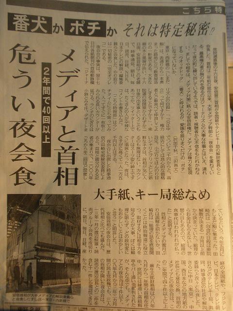 おかしいことはおかしいと豪語する田崎史郎が 一番おかしい!RT @hanayuu: 【茶色い朝】 首相とマスコミ幹部たちの会食を報じるのは、東京新聞 https://t.co/jxiav0U3GY と、赤旗 http://t.co/WbyQhyN5s4 だけという惨状。