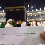 صورة - مغرد يرفع ورقة أمام الكعبة تحمل دعاء على رئيس #الهلال بالحرمان من الصحة والحرق، بعد التعادل مع هجر اليوم. https://t.co/rFK55IOaqs