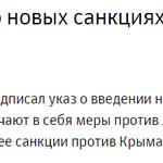 Новые санкции от Обамы:запрет экспорта и импорта в том числе услуг. Крымские фрилансеры будут в восторге http://t.co/GPkkFkpsg4