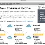 """У незаконного общественного объединения """"ДНР"""" закончились деньги даже на хостинг http://t.co/pJ3DLUWJAJ"""