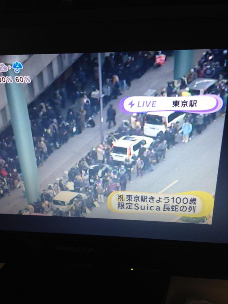 東京駅100周年記念Suicaの行列はもう8000人超だって。おはようございます。 http://t.co/1gmUndwcRw