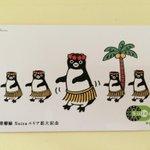 常磐線エリア拡大記念Suicaだってこんなに可愛いのにね… http://t.co/gjbj6el5r3