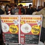 再販売はないのでしょうか…。 記念スイカ販売で客殺到し大混乱 9000人が行列、販売前倒しも 東京駅100周年 http://t.co/N3alPsWcHY http://t.co/lXfOaDhjKL