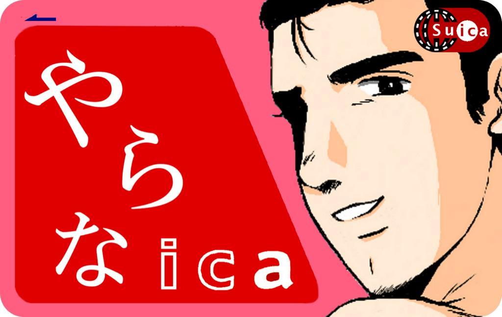 記念Suica http://t.co/kt5oQl3RgN
