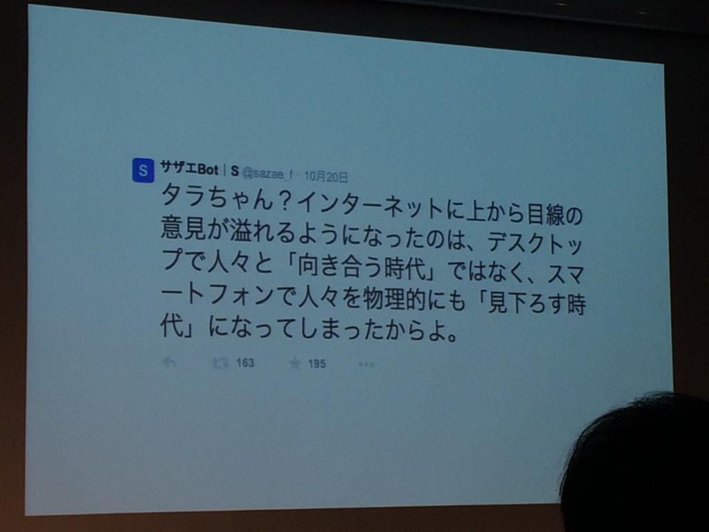 """名言すぎて震えます""""@nobi: #武邑塾 ではお約束。さざえbotの名言 ;-) http://t.co/jYF53QigKz"""""""