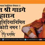 My Tributes & Salutations to the preacher of cleanliness RashtraSant ShriGadgeMaharaj on His Smrutidin! #swachhbharat http://t.co/F17LeLMnaC