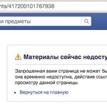 У меня одного фейсбук заблокировал страницу схода 15 января? https://t.co/m7Mm87XpZi http://t.co/vdDBZE8ieL