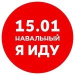 Только что заблокировали наш ивент в ФБ-15 января за #Навальный Просто взяли и заблокировали. 12 тыс человек http://t.co/PFWcEA17IY