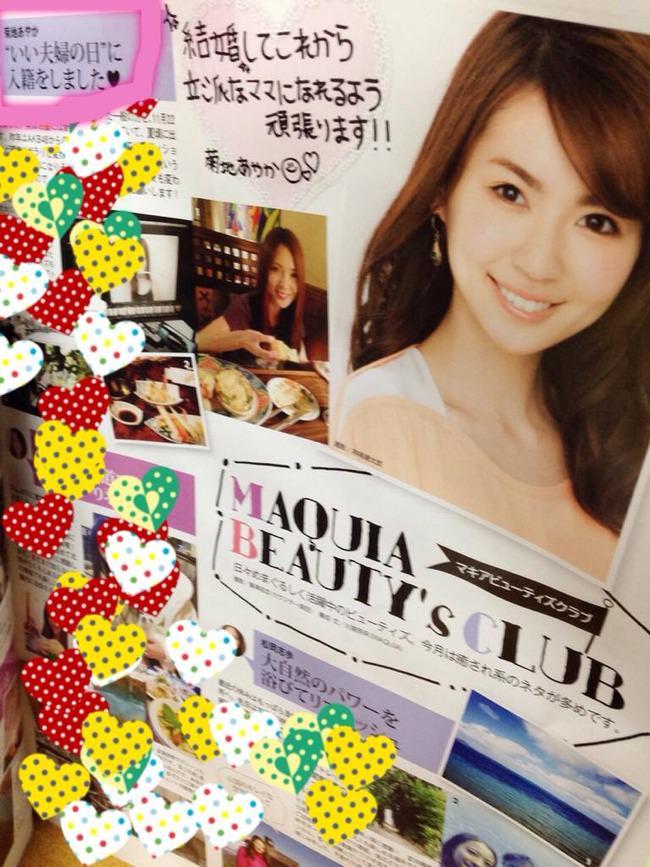 元AKB48菊地あやかから結婚&妊娠のお知らせ : AKB48まとめんばー http://t.co/zjBsEOaKbT http://t.co/jPP1RtCr7B