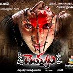 'Aa Intlo Deyyam Undha' movie poster   read here - http://t.co/5o9HS3yZfk http://t.co/HmNn9KA1W9