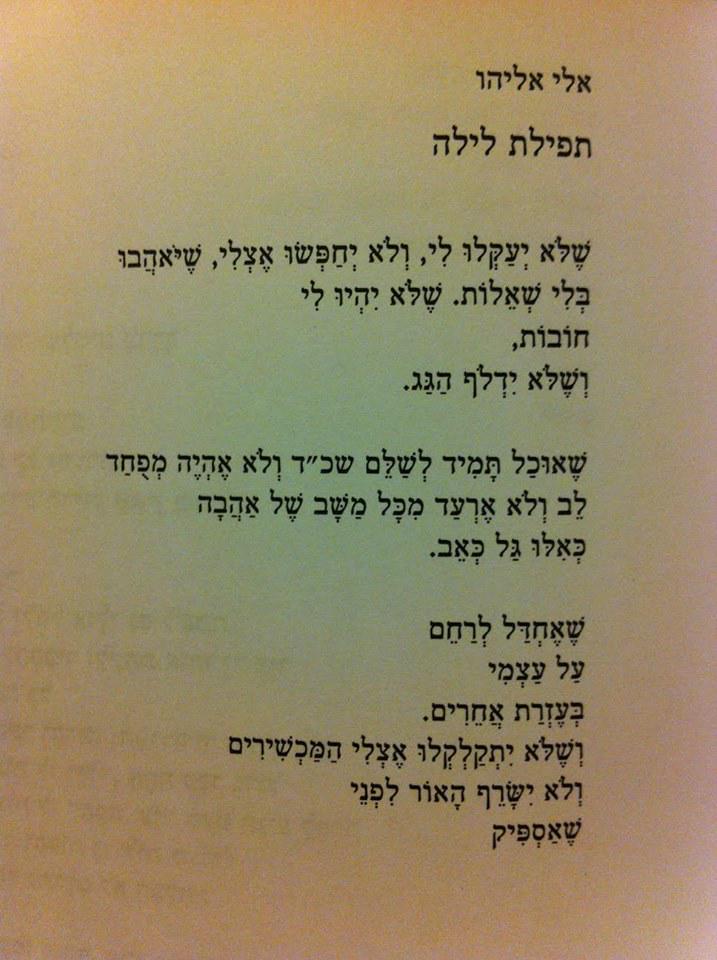 איזה שיר מקסים של אלי אליהו http://t.co/f1pNELclja