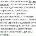 Роскомнадзор скоро и Вконтакте страницу схода забанит http://t.co/6ttezgGE1s http://t.co/FO9XIgOxGD
