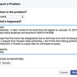 Что-то в Фейсбуке мероприятия, назначенные на 15.1.15, плохо работают. Отправил им жалобу. http://t.co/XVqORzUHuj