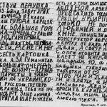 Это письмо ребенка из Донбасса. Искреннее, наивное и трогающее за живое любого человека. Остановите войну, ради детей http://t.co/YJxF7nivG5