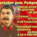 135 лет назад, 21 декабря 1879 года, родился Иосиф Виссарионович Сталин- самая масштабная фигура 20 века. http://t.co/LC1h45TICX