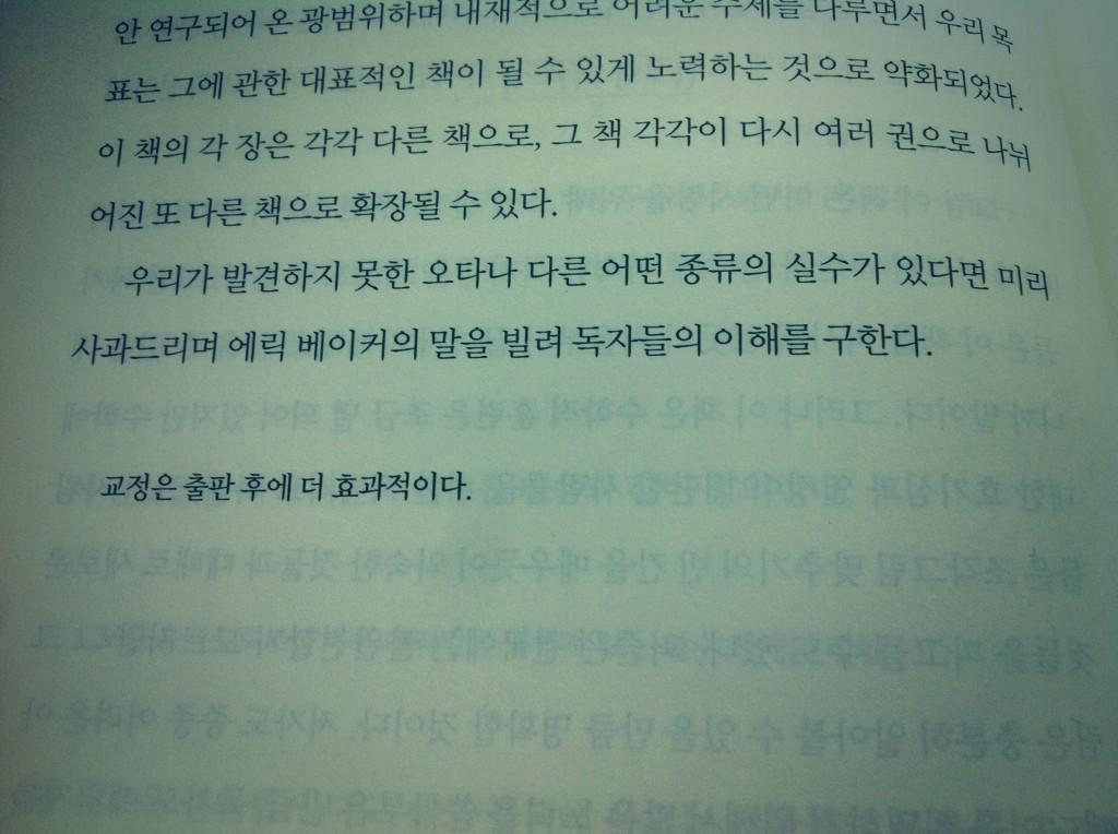 '무리수'라는 책의 저자 서문 끝인데... 뭔가 패기(?)가. ㅎㅎ http://t.co/OpqELhMfJp