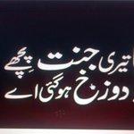 Succinct commentary on 21st centurys #Pakistan http://t.co/E7g5R19PNx