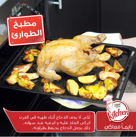 نصيحتنا لليوم #مطبخ_الطوارئ http://t.co/F0qVbWRq42