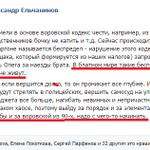 """Сторонник @navalny на линии,прямо всё по """"понятиям""""... http://t.co/cRnrevRpx6"""""""